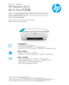 Datasheet for HP DeskJet 2623 All-in-One Printer (APJ English TW traditional Chinese version)
