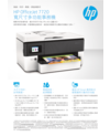 Datasheet for HP OfficeJet 7720 Wide Format All-in-One (AP English Chinese traditional version)